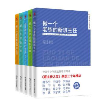 《班主任之友丛书(共5册)做一个老练的新班主任/班主任应急手册/班主任专业成长读本》
