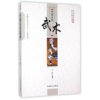 中国古代武术 王俊编 历史 书籍