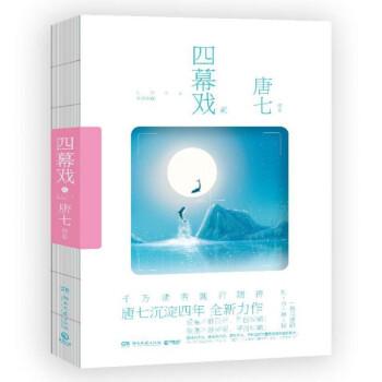 《新书预售 四幕戏·起 人气作家唐七沉淀四年