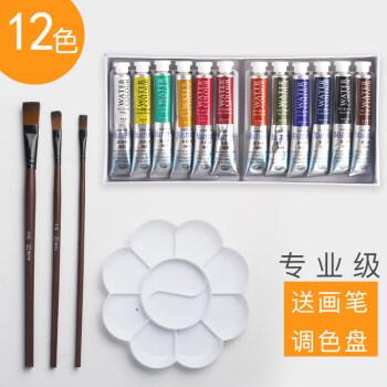 马利牌水彩画颜料套装初学者手绘管状装24色36色儿童学生马力 12色/级