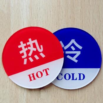 圣美阁 亚克力冷热标识贴 冷热水标贴酒店浴室水龙头指示贴开关标识牌图片