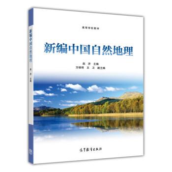 《新编中国自然地理/高等学校教材》