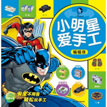 小明星爱手工:蝙蝠侠 [3-6岁]
