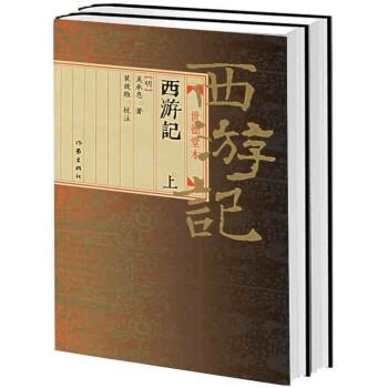 西游记:世德堂本 电子书