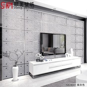 顺美(sm)电视墙壁纸客厅3d立体格子壁纸卧室大气电视背景墙加厚鹿皮绒