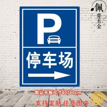 停车场标识牌收费公示牌 公共场所停车场收费提示牌 铝板标牌图片