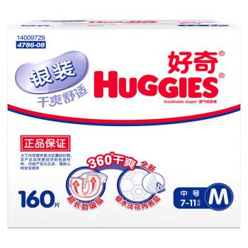 好奇 Huggies 银装 婴儿纸尿裤 中号M160片【7-11kg】