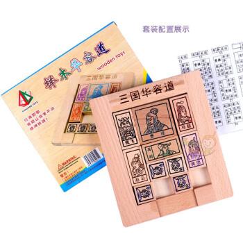儿童木制解锁智力玩具拼装孔明锁鲁班锁套装华容道送图解 烫金华容道