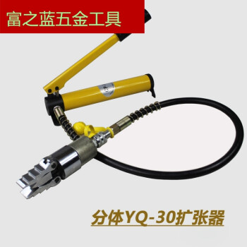 yq30/55液压扩张器钳管道法兰分离器消防破拆器手动扩张分离工具 yq图片