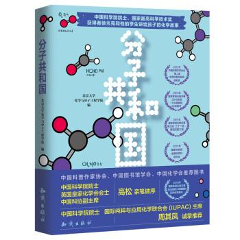 《正版现货 分子共和国 北京大学化学与分子工程学院著作 初高中学生化学知识青少年科普读物 趣味化学故