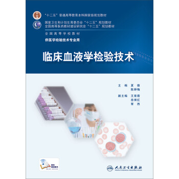 《临床血液学检验技术》
