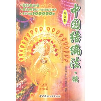 中国结编法 PDF电子版
