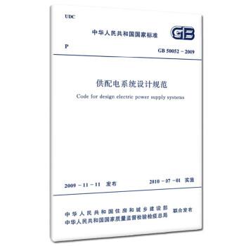 建筑 标准和规范 > gb 50052-2009供配电系统设计规范  中华人民共和