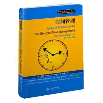 时间管理 如何充分利用你的24小时 PDF版下载
