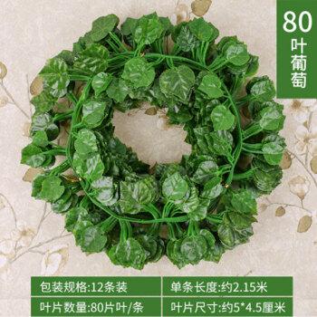 仿真葡萄叶假花藤条藤蔓植物树叶绿叶水管道吊顶装饰塑料绿萝叶子家居图片