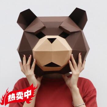 创意泰迪熊面具diy材料动物纸模头套cos化妆舞会表演出万圣节道具生活