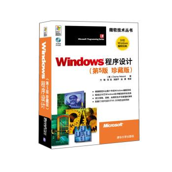 Windows程序设计(·珍藏版)