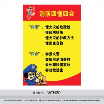 《消防安全知识挂图海报宣传画展板制度牌 消