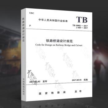 《TB 10002-2017 铁路桥涵设计规范》