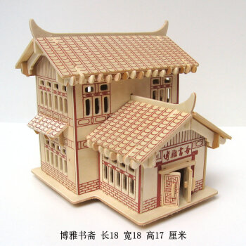 立体拼图木质拼装房子3d木制仿真建筑模型手工木头屋diy玩具 博雅书斋