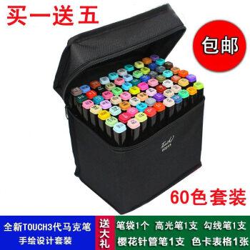 学生设计马克笔手绘笔pop麦克笔马克笔套装黑杆产品设计60色送五件套