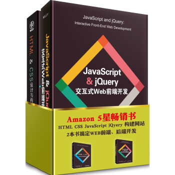 HTML CSS JavaScript jQuery 构建网站(套装共2册)