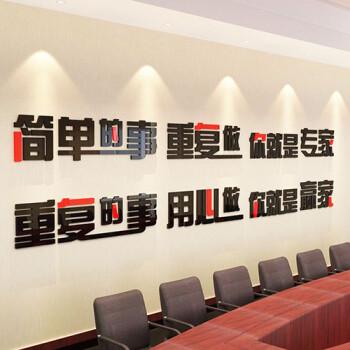 千秋颂励志标语职场布置墙贴3d立体装饰公司办公室文化墙企业 486简单图片
