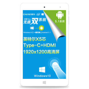 CHUWI/驰为Hi8Pro双系统平板电脑 8英寸高清1920*1200 Win10 安卓
