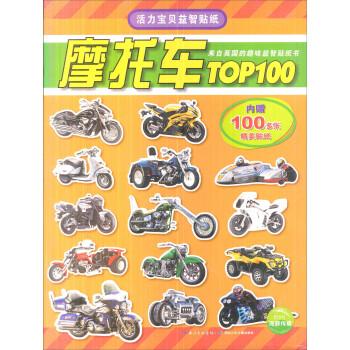 活力宝贝益智贴纸:摩托车TOP100 [3-6岁] PDF电子版