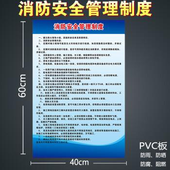 车间规章制度_消防安全管理制度企业生产车间管理规章pvc标识示牌