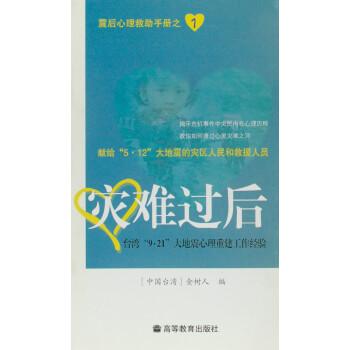 """灾难过后:台湾""""9·21""""大地震心理重建工作经验 在线阅读"""