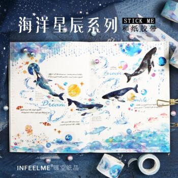 infeelme海洋星辰系列和纸胶带整卷童话ag游戏直营网 平台星空手帐