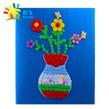 幼儿园作业手工diy材料包儿童制作纽扣画创意子扣子粘贴画 花瓶(材料