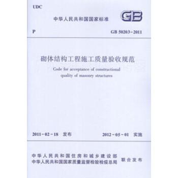 正版规范gb50203-2011砌体结构工程施工质量验收规范