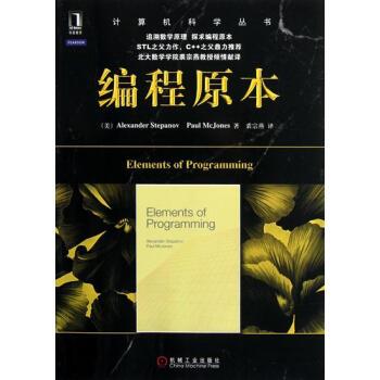 194680|【正版】编程原本(STL之父Alexander Stepanov力作,裘宗燕老师倾情献译,追溯数学…