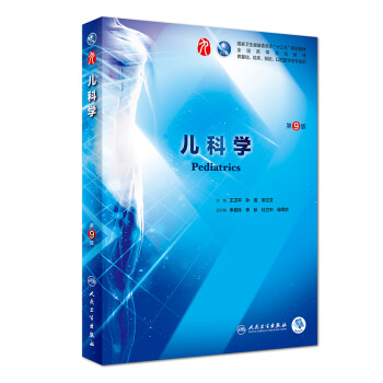 《儿科学(第9版/本科临床/配增值)》(王卫平,孙锟,常立文)