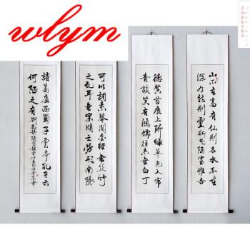 创新四条屏手写字画书法作品中式客厅书画中堂对联 一图片