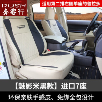维诺亚 10-18款丰田霸道坐垫普拉多坐垫内饰改装四季座垫套霸道座垫