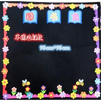 小学幼儿园黑板报班级文化墙贴教室布置墙面装饰边框创意组合用品