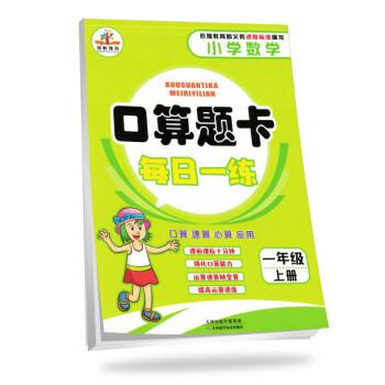 《小学生口算题卡每日一练:一年级上册・人教版》(荣恒教育)