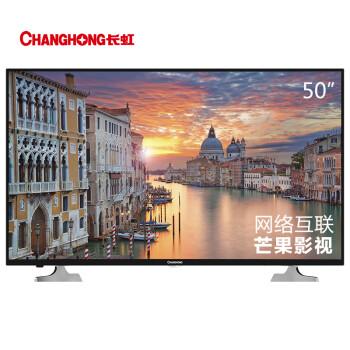 长虹(CHANGHONG)50N1 50英寸窄边网络互动LED液晶电视(黑色)