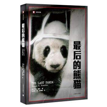 《最后的熊猫(译文纪实)》([美]乔治・夏勒)