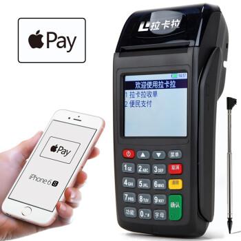 拉卡拉POS机 官网移动收款支付收银器 可刷信