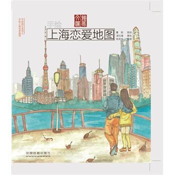 《手绘上海恋爱地图》【摘要