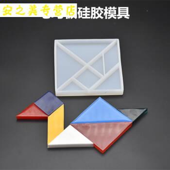 水晶滴胶七巧板硅胶模具 手工制作拼图玩具模板高镜面