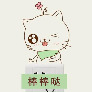 可爱萌表情猫咪开关贴纸搞笑动物卧室墙壁装饰随心贴画自粘墙贴 棒棒