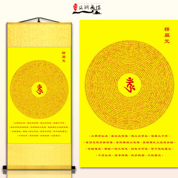 画丝绸卷轴装饰经文佛教佛镇宅图竖版佛字画 楞严咒 90*165cm 黄色底