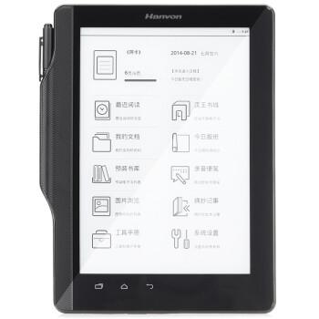 汉王(Hanvon)E930 电纸书 前置光源 流畅手写记事 手指触控 9.7英寸 内置WIFI 电子书阅读器