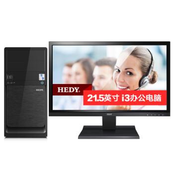 七喜(HEDY)台式电脑悦祺H10-5I41TL (I3-4170 4G 1TB 集显 键鼠)21.5英寸