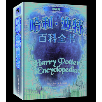 哈利·波特百科全书 [10-14岁] 电子书